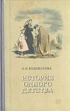 Е. Н. Водовозова - История одного детства