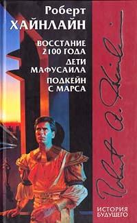 Роберт Хайнлайн - Восстание 2100 года. Дети Мафусаила. Подкейн с Марса (сборник)