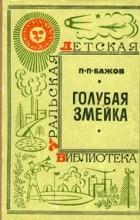 Павел Бажов - Голубая змейка (сборник)