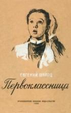 Евгений Шварц - Первоклассница