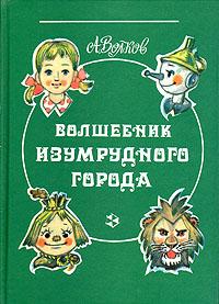 Волшебник Изумрудного города — Александр Волков