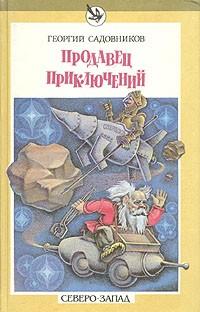 Георгий Садовников - Продавец приключений. Спаситель океана (сборник)