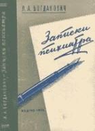 Л.А.Богданович - Записки психиатра