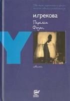 И. Грекова - Фазан. Перелом
