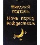 Н.В. Гоголь - Ночь перед Рождеством