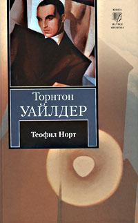Торнтон Уайлдер — Теофил Норт