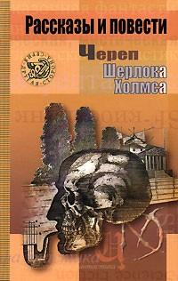 - Череп Шерлока Холмса (сборник)