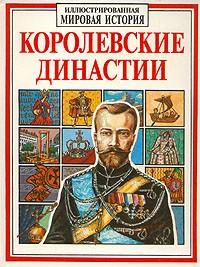 Филиппа Уингейт - Королевские династии