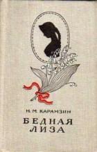Н. М. Карамзин - Бедная Лиза. Сборник