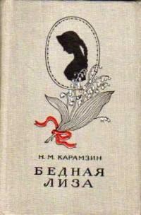 Бедная лиза рецензия к книге 1657