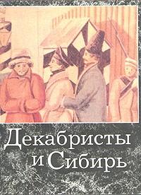 Альбом - Декабристы и Сибирь