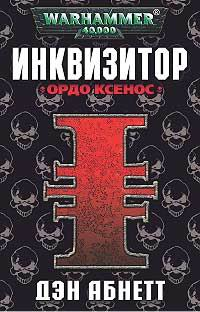 Дэн Абнетт - Инквизитор. Ордо Ксенос