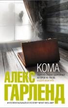 Алекс Гарленд - Кома