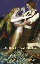 Оскар Уайльд - Рыбак и его душа
