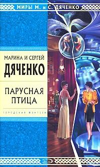 Марина и Сергей Дяченко - Парусная птица (сборник)