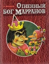 Александр Волков — Огненный бог Марранов