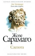 Жозе Сарамаго - Слепота