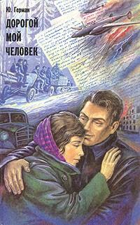 Юрий Герман - Дорогой мой человек
