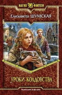 Шумская Елизавета - Уроки колдовства