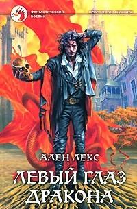 Ален Лекс - Левый глаз дракона