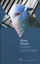 Меир Шалев - Голубь и Мальчик