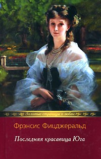 Фрэнсис Фицджеральд - Последняя красавица Юга (сборник)