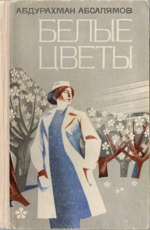 Книга белые цветы