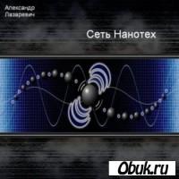 Александр Лазаревич - Сеть