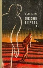 С.Слепынин - Звездные берега