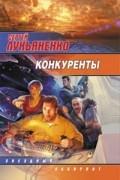 Сергей Лукьяненко - Конкуренты