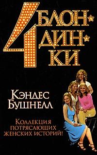 Кэндес Бушнелл - 4 блондинки