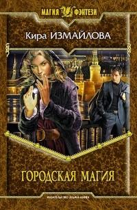 Кира Измайлова - Городская магия