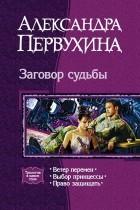 Александра Первухина - Заговор судьбы: Ветер перемен. Выбор принцессы. Право защищать (сборник)