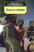 Август Юхан Стриндберг - Пляска смерти. Пьесы