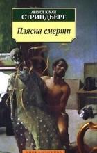 Август Юхан Стриндберг - Пляска смерти. Пьесы (сборник)