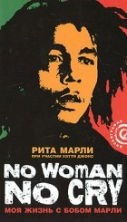 Рита Марли - No Woman No Cry. Моя жизнь с Бобом Марли