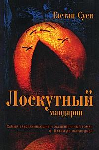 Гаетан Суси - Лоскутный мандарин