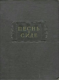 Антология - Песнь о Сиде