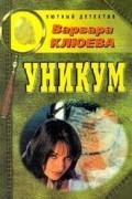 Варвара Клюева - Уникум