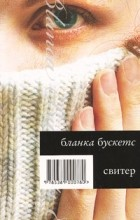 Бланка Бускетс - Свитер