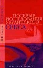 Оксана Забужко - Полевые исследования украинского секса