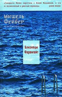 Мишель Фейбер - Близнецы Фаренгейт (сборник)