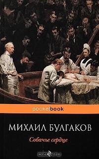 Михаил Булгаков - Собачье сердце. Зойкина квартира. Багровый остров (сборник)