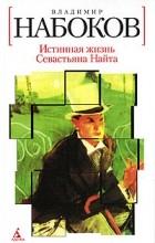 Владимир Набоков - Истинная жизнь Севастьяна Найта