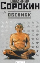 Владимир Сорокин - Обелиск