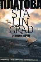 Виктория Платова - Stalingrad. Станция метро