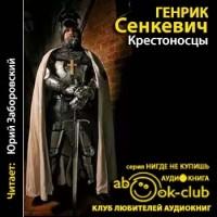 Генрик Сенкевич — Крестоносцы (аудиокнига)