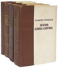 М.Горький - Жизнь Клима Самгина (комплект из 4 книг)