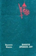 Валентин Иванов - Повести древних лет