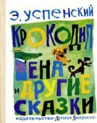 Эдуард Успенский - Крокодил Гена и другие сказки (сборник)